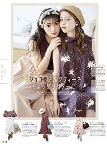 渡辺梨加 欅坂46 ray 加藤ナナの画像(Rayに関連した画像)