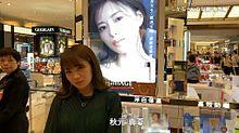 白石麻衣 乃木坂46 マキアージュ しかちゃんの動画 プリ画像