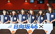 小坂菜緒 欅坂46 けやき坂46 日向坂46 ローソンの画像(ローソンに関連した画像)
