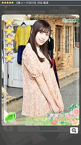 河田陽菜 欅坂46 欅のキセキ 春コーデ2019 日向坂46 プリ画像