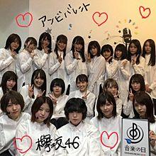音楽の日 欅坂46の画像(虹に関連した画像)