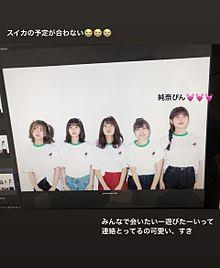 西野七瀬 乃木坂46 なーちゃんの画像(川後陽菜に関連した画像)