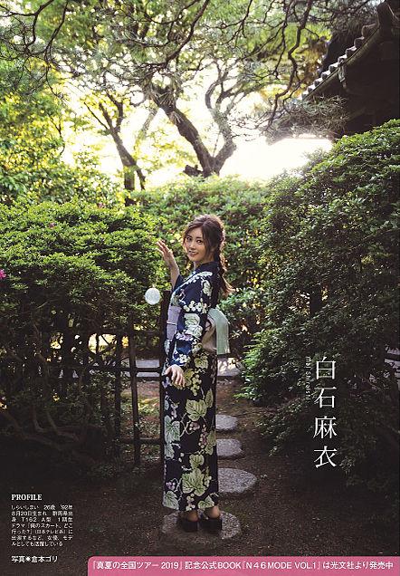 乃木坂46 白石麻衣 n46modeの画像 プリ画像
