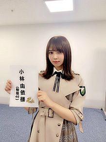 小林由依 欅坂46の画像(小林由依に関連した画像)