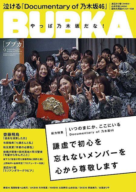 乃木坂46 白石麻衣 ブブカ ドキュメンタリーの画像 プリ画像