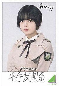 平手友梨奈 欅坂46 ローソンの画像(ローソンに関連した画像)