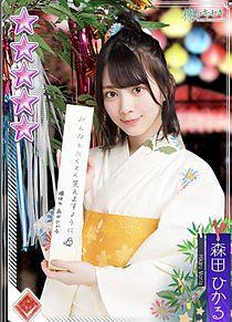 欅坂46 森田ひかる 欅のキセキ 七夕祭りの画像(七夕に関連した画像)