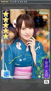 菅井友香 七夕祭り 欅坂46 欅のキセキの画像(七夕に関連した画像)