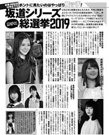坂道シリーズ 総選挙2019 西野七瀬 ブブカの画像(総選挙に関連した画像)