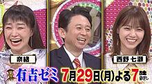 西野七瀬 乃木坂46 なーちゃん 有吉ゼミ プリ画像
