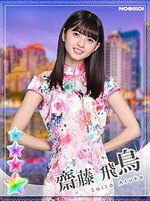 乃木坂46 齋藤飛鳥 乃木恋 台湾verの画像(台湾に関連した画像)