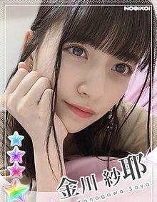 乃木坂46 金川紗耶 乃木恋 台湾verの画像(台湾に関連した画像)