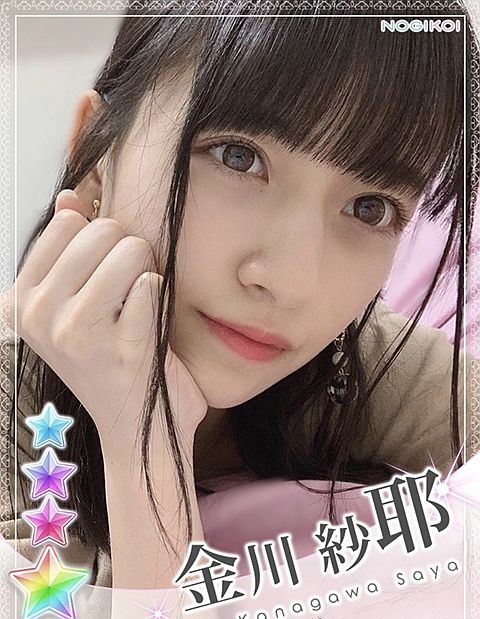 乃木坂46 金川紗耶 乃木恋 台湾verの画像 プリ画像