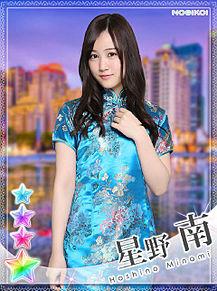 乃木坂46 星野みなみ 乃木恋 台湾verの画像(台湾に関連した画像)