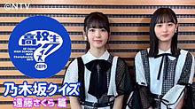 遠藤さくら 乃木坂46 筒井あやめ 高校生クイズの画像(高校生に関連した画像)