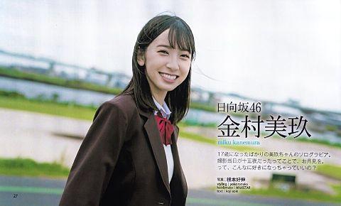 欅坂46 日向坂46 金村美玖 bombの画像(プリ画像)
