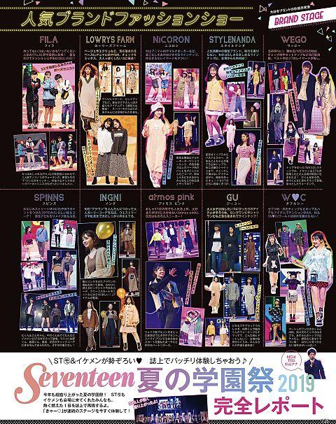 久保史緒里 seventeen 乃木坂46 山本彩加 NMB48の画像 プリ画像