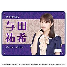 乃木坂46 ブランケット 与田祐希の画像(ブランケットに関連した画像)