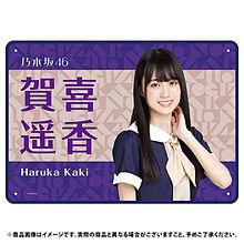 乃木坂46 ブランケット 賀喜遥香の画像(ブランケットに関連した画像)