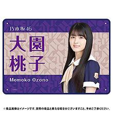 乃木坂46 ブランケット 大園桃子の画像(ブランケットに関連した画像)