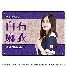 乃木坂46 ブランケット 白石麻衣の画像(ブランケットに関連した画像)