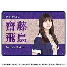 乃木坂46 ブランケット 齋藤飛鳥の画像(ブランケットに関連した画像)