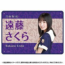 遠藤さくら 乃木坂46 ブランケットの画像(ブランケットに関連した画像)