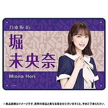 堀未央奈 乃木坂46 ブランケットの画像(ブランケットに関連した画像)