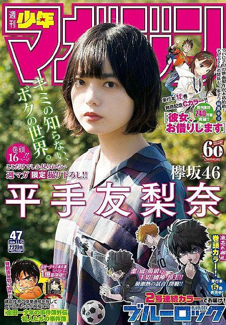 平手友梨奈 欅坂46 週刊少年マガジンの画像 プリ画像