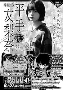 平手友梨奈 欅坂46 週刊少年マガジンの画像(平手友梨奈に関連した画像)