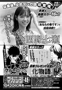 乃木坂46 西野七瀬 週刊少年マガジンの画像(西野七瀬に関連した画像)
