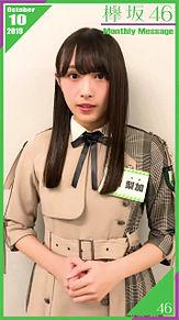 欅坂46 渡辺梨加 fc プリ画像