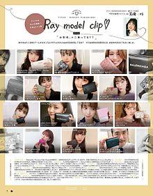 欅坂46 渡辺梨加 ray 佐々木久美 日向坂46の画像(rayに関連した画像)