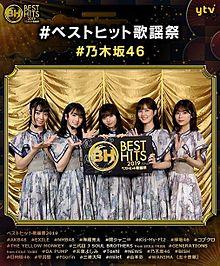 大園桃子 乃木坂46 ベストヒット歌謡祭の画像(ベストヒット歌謡祭に関連した画像)