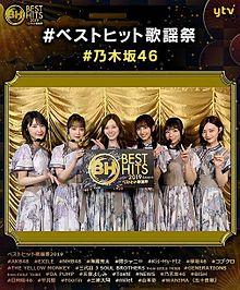 乃木坂46 白石麻衣 ベストヒット歌謡祭の画像(ベストヒット歌謡祭に関連した画像)