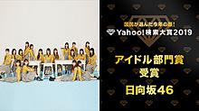 欅坂46 日向坂46の画像(Yahoo!検索大賞に関連した画像)