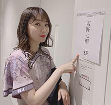 西野七瀬 乃木坂46 なーちゃん ベストアーティスト 8の画像(高山一実に関連した画像)