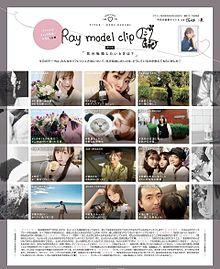 欅坂46 渡辺梨加 ray 吉田朱里 NMB48の画像(rayに関連した画像)