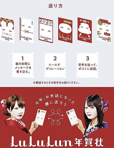 欅坂46 加藤史帆 日向坂46 小坂菜緒 lululun年賀状の画像 プリ画像