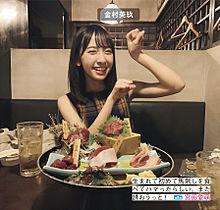 欅坂46 日向坂46 日向撮 12/13 金村美玖 プリ画像