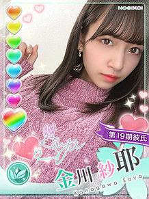 乃木坂46 金川紗耶 乃木恋 19期彼氏 プリ画像
