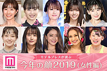 西野七瀬 乃木坂46 なーちゃん 今年の顔の画像(田中みな実に関連した画像)