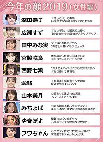 西野七瀬 乃木坂46 なーちゃん 今年の顔2019の画像(山本美月に関連した画像)