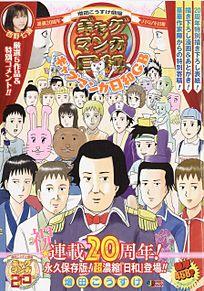 西野七瀬 乃木坂46 なーちゃんの画像(ギャグマンガ日和に関連した画像)