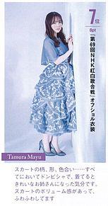 乃木坂46 週刊プレイボーイ 田村真佑の画像(週刊プレイボーイに関連した画像)