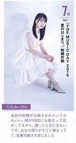 乃木坂46 週刊プレイボーイ 矢久保美緒の画像(週刊プレイボーイに関連した画像)