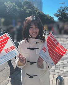 西野七瀬 乃木坂46 なーちゃん 箱根駅伝の画像(箱根駅伝に関連した画像)