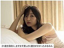 乃木坂46 週刊プレイボーイ 梅澤美波の画像(週刊プレイボーイに関連した画像)