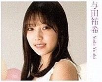 乃木坂46 週刊プレイボーイ 与田祐希の画像(週刊プレイボーイに関連した画像)
