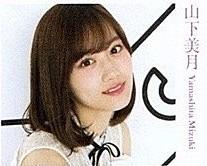 乃木坂46 週刊プレイボーイ 山下美月の画像(週刊プレイボーイに関連した画像)